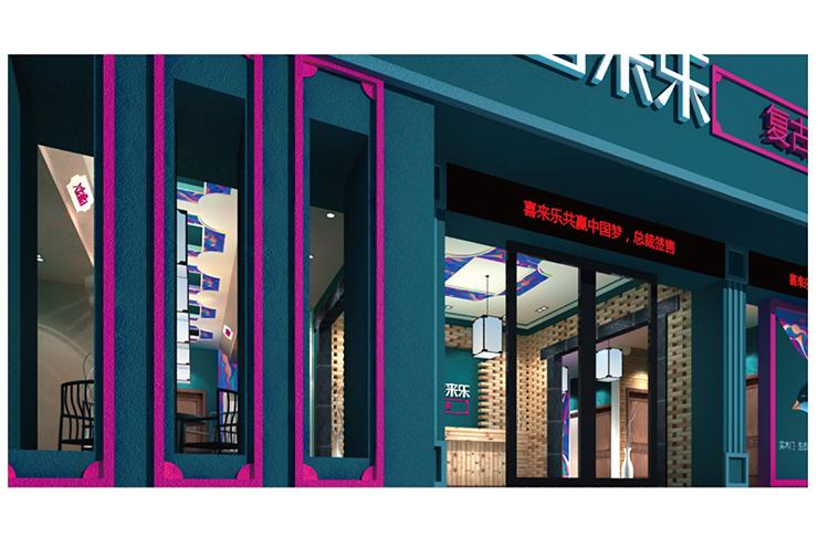 喜来乐SIS-0716-小倪-08.jpg