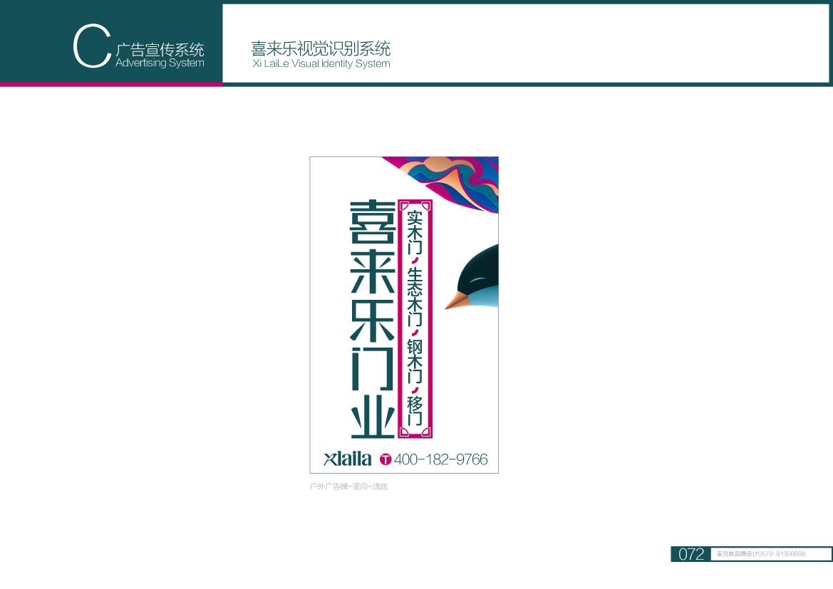 喜来乐VI终稿-73.jpg