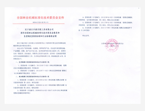 林业机械标准制定单位