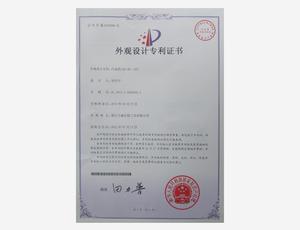 汽油机(40-5h二冲)专利证书