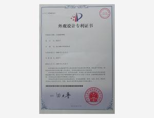 汽油锯(5800)专利证书