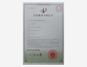 林业及园林动力机械的测试装置专利证书