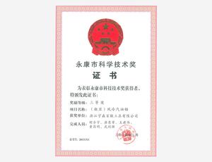 永康市科技技术奖2