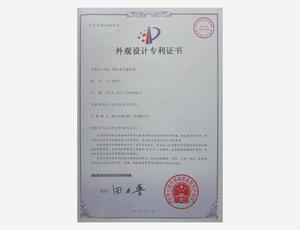 背架专利证书