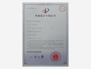 油锯(旋风系列)专利证书