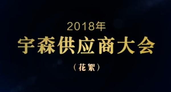 2018 Yusen Supplier Conference