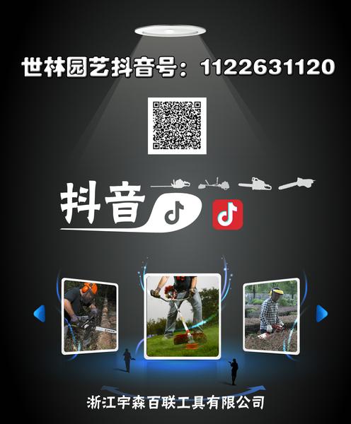 浙江宇森百联工具有限公司官方抖音视频正式上线