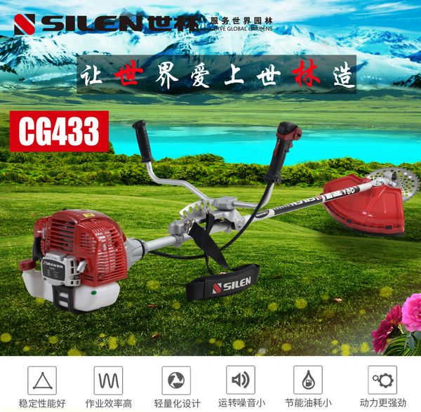 世林CG433割草机让生活多一点自由,多一点省心