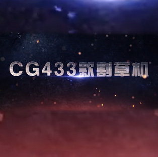 CG433款割草机