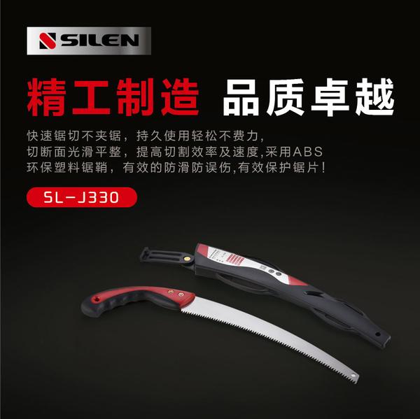 世林手动工具SL-J330