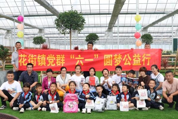 """童心·童行   庆祝2019年""""六一""""国际儿童节"""
