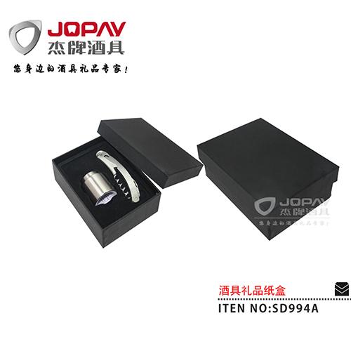 纸盒类商务礼品-SD994A