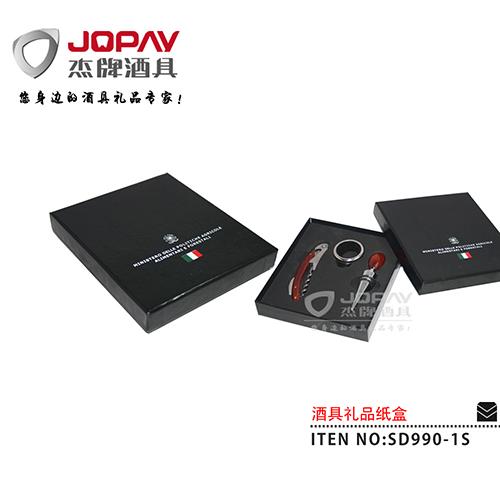 纸盒类商务礼品-SD990-1S