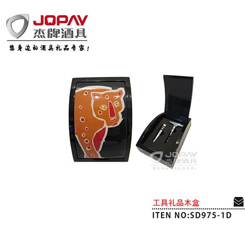 木盒类商务礼品-SD975-1D