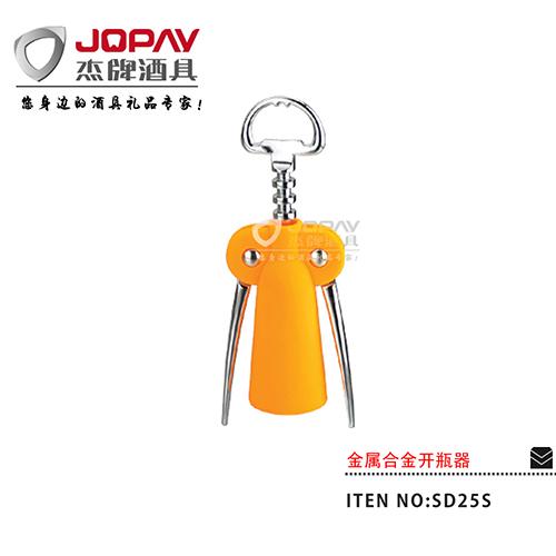 金属合金开瓶器-SD25S
