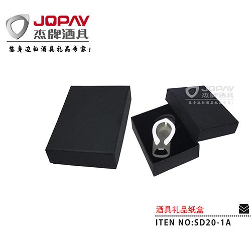 纸盒类商务礼品-SD20-1A