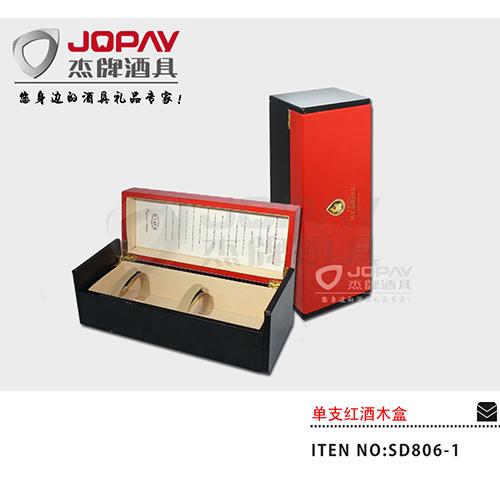 单支红酒木盒-SD806-1