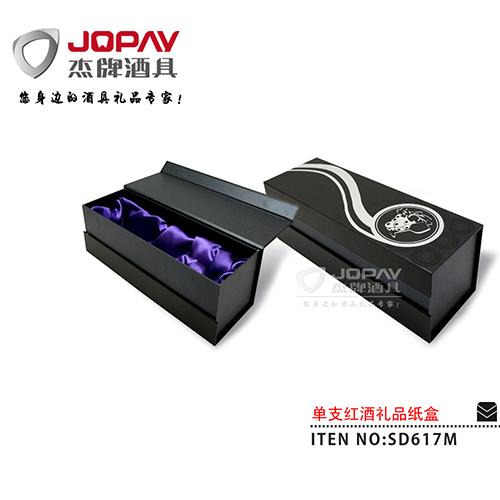 纸盒类商务礼品-SD617M