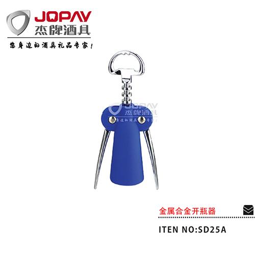 金属合金开瓶器-SD25A