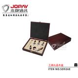木盒类商务礼品 -SD926E-1