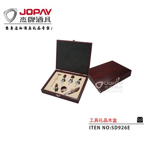 木盒类商务礼品-SD926E-1