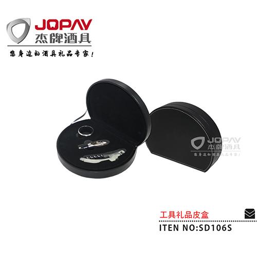 皮盒类商务礼品-SD106S