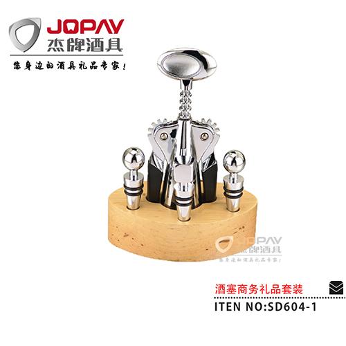 酒塞类商务礼品-SD604-1