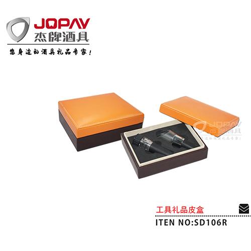 皮盒类商务礼品-SD106R