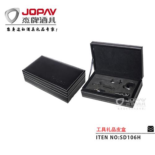 皮盒类商务礼品-SD106H