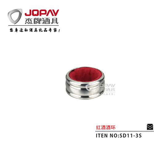 红酒酒环-SD11-3S