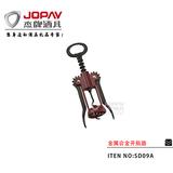 金属合金开瓶器 -SD09A