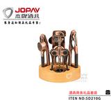 酒具类商务礼品 -SD210G