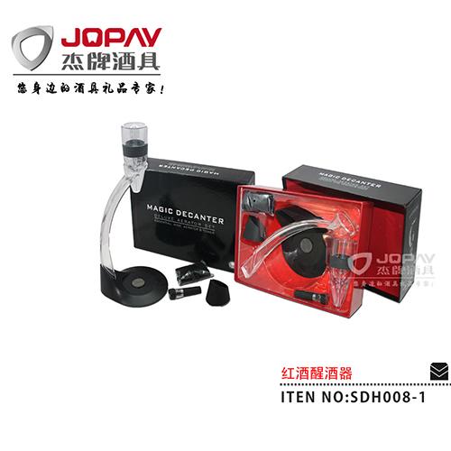 红酒醒酒器-SDH008-1
