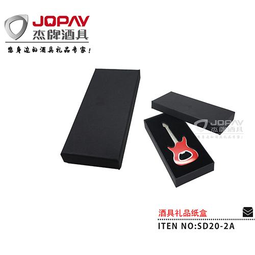 纸盒类商务礼品-SD20-2A
