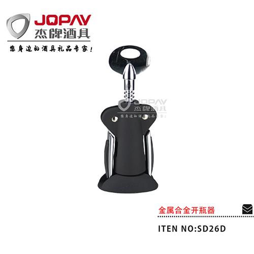 金属合金开瓶器-SD26D