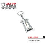 金属合金开瓶器 -SD09E