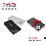 纸盒类商务礼品 -SD956