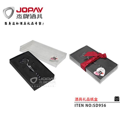 纸盒类商务礼品-SD956