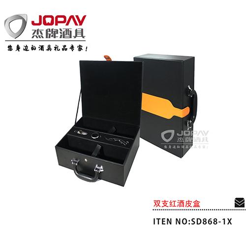 双支红酒皮盒-SD868-1X