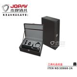 皮盒类商务礼品 -SD868-2A