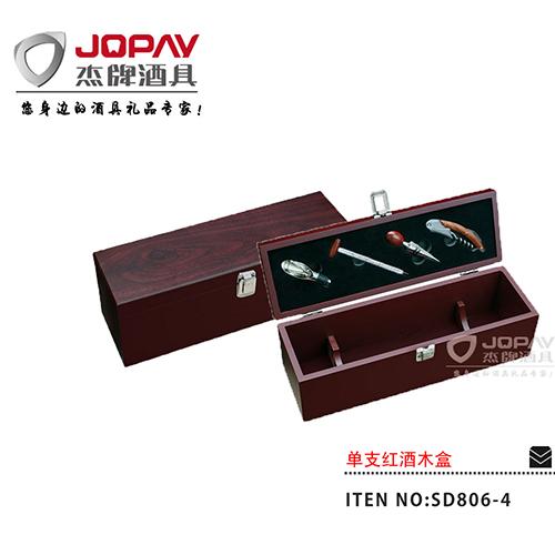 单支红酒木盒-SD806-4