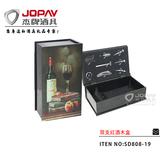 双支红酒木盒 -SD808-19