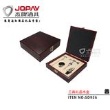 木盒类商务礼品 -SD936