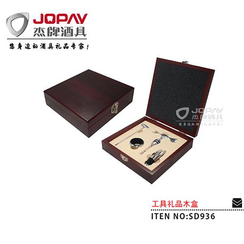 木盒类商务礼品-SD936
