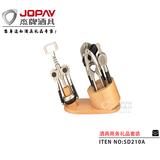 酒具类商务礼品 -SD210A