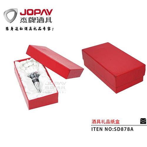 纸盒类商务礼品-SD878A