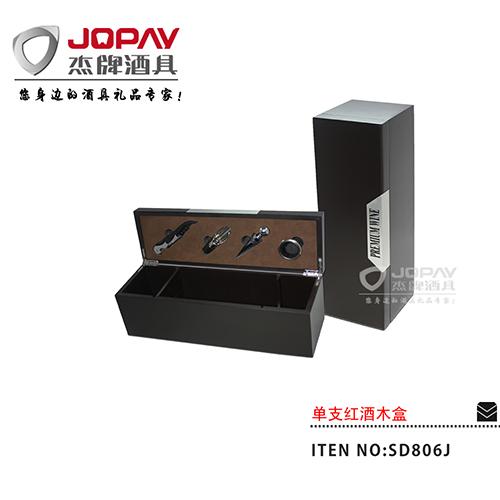单支红酒木盒-SD806J