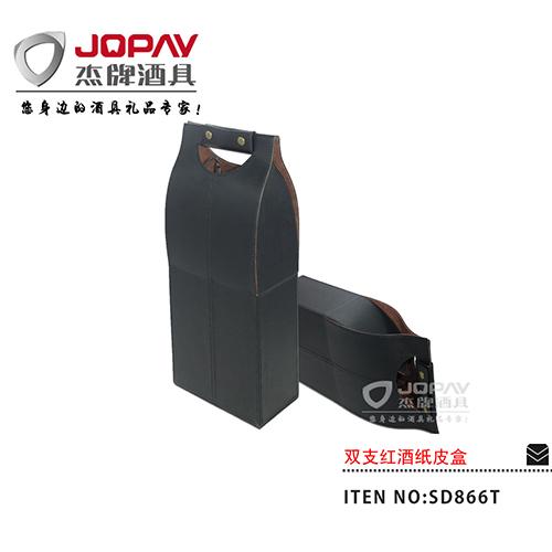 双支红酒皮盒-SD866T