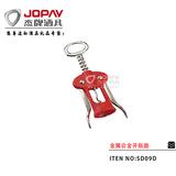 金属合金开瓶器 -SD09D