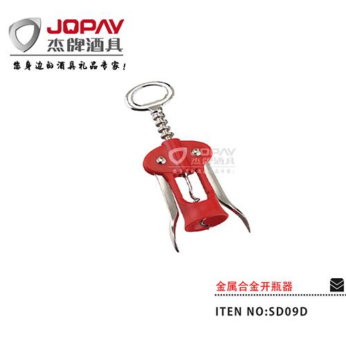 金属合金开瓶器-SD09D